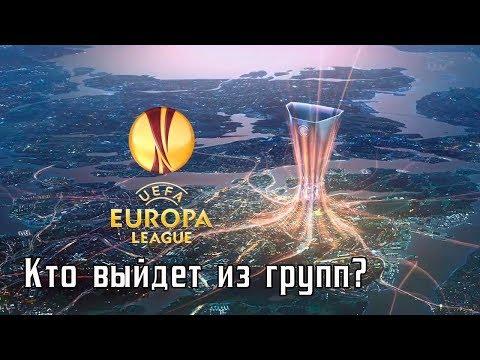 Футбол. Лига Европы 2017/2018. Расклады в группах перед 5 туром и расписание.