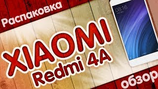 Xiaomi Redmi 4A с Aliexpress. Распаковка и обзор