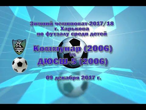 ДЮСШ-5 (2006) vs Коммунар (2006) (09-12-2017)
