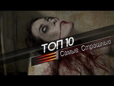 ТОП 10 Самых Страшных Игр В жанре HORROR 2016 Года!