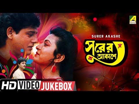 Surer Akashe | সুরের আকাশে | Bengali Movie Songs Video Jukebox | Tapas Paul, Debashree Roy