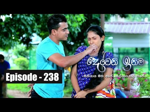 Deweni Inima | Episode 238 03rd January 2018