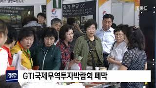 GTI국제무역투자박람회 폐막
