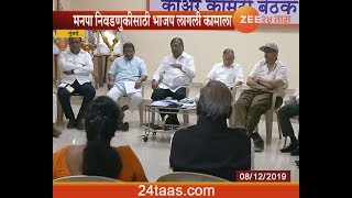 Mumbai | BJP Leader Meet For Prepration For Upcoming Mahapalika Election