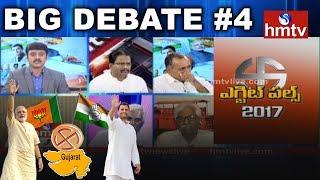 Special Debate and Report On Gujarat Exit Poll 2017 Updates - Cong Vs BJP - Big Debate #4 - hmtv News - netivaarthalu.com