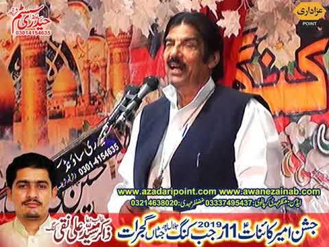 Zakir ghulam abbas shadiwal Jashan 11 rajab 19 march 2019 Kang Gujrat bani zakir ali naqi