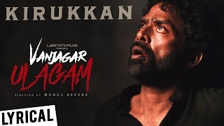 Vanjagar Ulagam | Kirukkan Song Lyrical Video