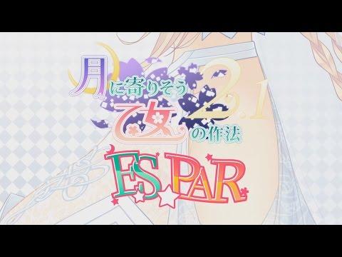 【Navel公式】『月に寄りそう乙女の作法2.1 E×S×PAR!!』エストイメージソングムービー