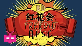 🥊  Cypher : 红花会 ✖️ FREE OUT ✖️ AFSC - K O【 AGAIN SERIES LYRIC VIDEO 】