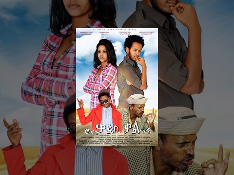 New Eritrean movie 2017 - Kalsi Kal - Part 1 - Ella Records
