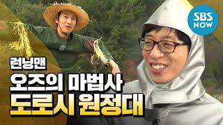 [런닝맨] '도로시 원정대.. 허수아비, 양철나무꾼, 사자가 된 런닝맨' / 'RunningMan' Preview