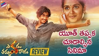 Evadu Thakkuva Kaadu Movie REVIEW | Vikram Lagadapati | Priyanka Jain | 2019 Telugu Movies