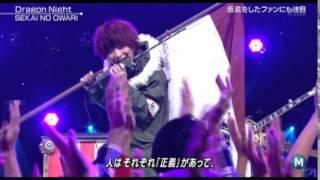 【SEKAI NO OWARI】ドラゴンナイト フルバージョン【雨宿軒】