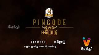Pincode | ஈரோடு - Erode Special [Epi 63] - General Promo