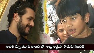 Akkineni Akhil New Movie Launch | Konidela Surekha | Nagarjuna | Allu Arvind | Top Telugu Media