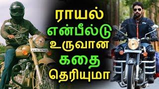 ராயல் என்பீல்டு உருவான கதை தெரியுமா?   Tamil Cinema News   Kollywood News   Tamil Cinema Seithigal
