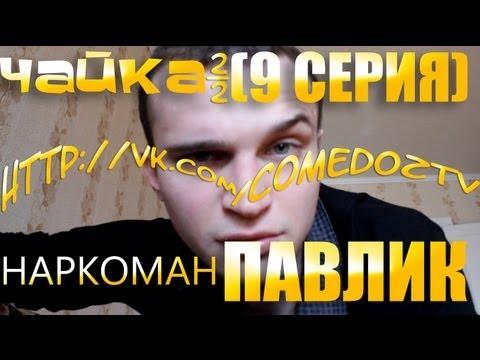 ПАВЛИК 1 сезон 9 серия