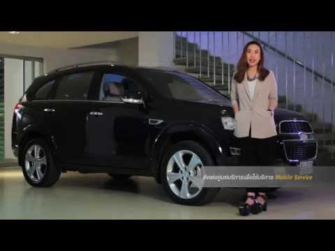 Chevrolet WE CARE : ศูนย์เชฟโรเลตเคลื่อนที่