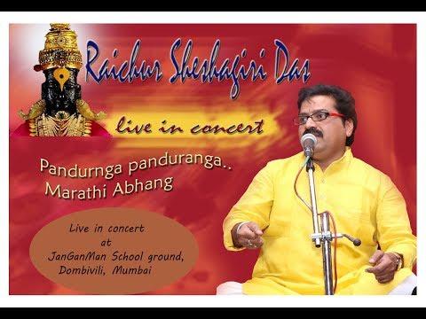 Panduranga..     Marathi abhang by Raichur Sheshagiri Das