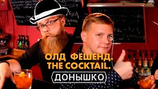 Донышко – Олд Фешенд. The Cocktail.