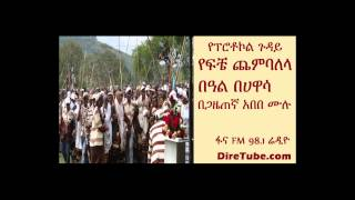 Protocol - Ethiopia: Sidama Nationalities New Year