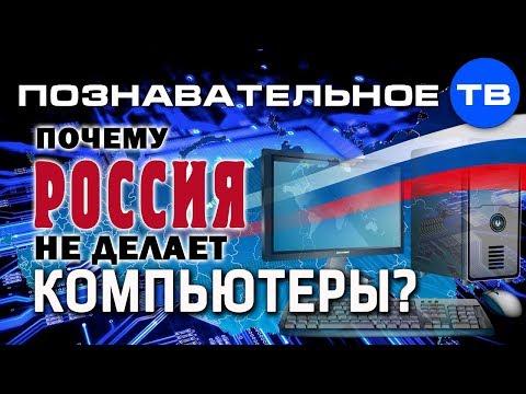 Почему Россия не делает компьютеры? (Познавательное ТВ, Артём Войтенков)