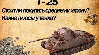 Стоит ли покупать немецкий т 25? Фармит ли он? World of Tanks