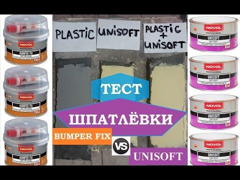 Тест шпаклёвки для пластика BUMPER FIX против UNISOFT 😍