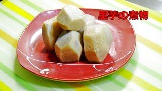 里芋・小芋の煮物【Simmered taro】