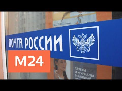 Почта России прокомментирует выложенные в Сеть фото вскрытых потерянных посылок - Москва 24