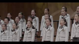 예술의전당 어린이예술단 창단을 위한 SAC THE LITTLE HARMONY / 2016 12 11