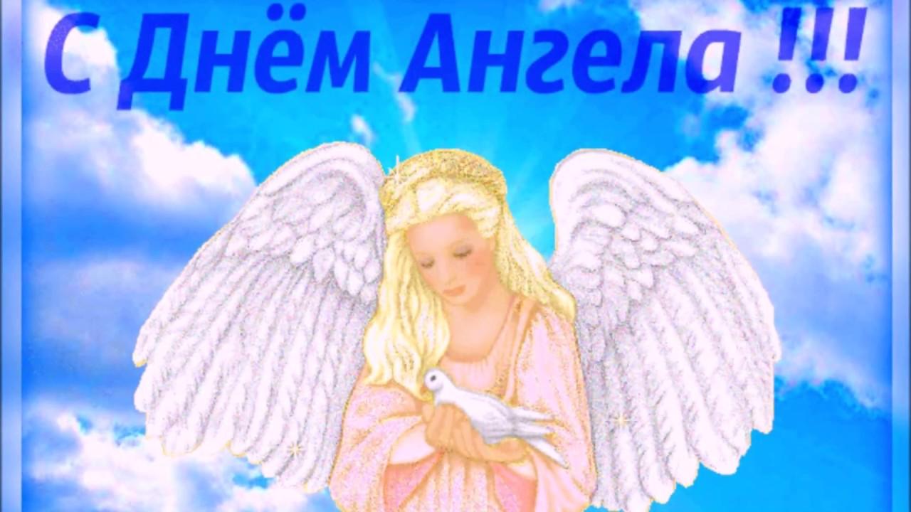 С днем ангела друга