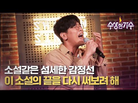 download lagu 미공개 전상근, `이 소설의 끝을 다시 써보려 해` 백스테이지 gratis