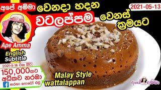 Malay Style wattalappan by Apé Amma