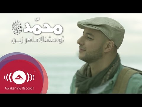 Maher Zain - Muhammad (Pbuh) [Waheshna] | Official Music Video | [ماهر زين - محمد (ص) [واحشنا Music Videos