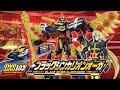 【DXS103 ブラックシンカリオンオーガ ついに登場!】 thumbnail