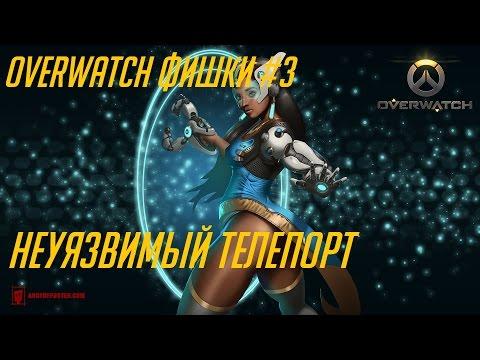 Overwatch фишки #3 / Неуязвимый телепорт