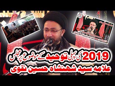 Allama Syed Shahenshah Hussain Naqvi I Majlis 26 Jan 2019 | Bahadur Pur Bosan Road Multan