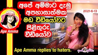 Apé Amma replies to haters.