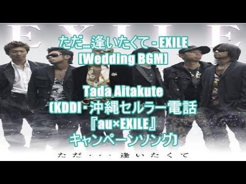 ただ…逢いたくて - EXILE[Wedding BGM]Tada Aitakute(KDDI・沖縄セルラー電話『au×EXILE』キャンペーンソング)