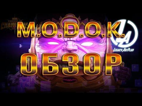МОДОК Обзор Марвел Битва Чемпионов MODOK review marvel contest of champions mcoc