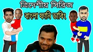 Bangladesh VS West Indies Tri Nation Series 2019 After Match Bangla Funny Dubbing  Duronto squad