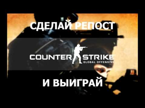 Конкурс на 2 ключа Counter Strike: Global Offensive | Разыграно