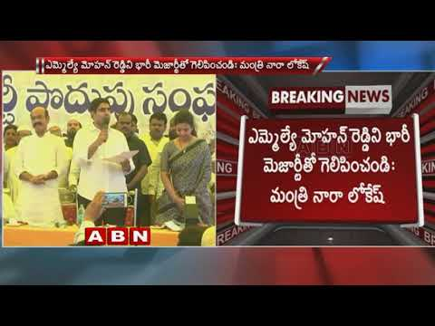 Minister Nara Lokesh announces Kurnool TDP MLA MP Candidates on 2019 Elections