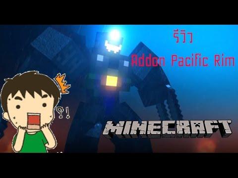 Minecraft pe Addons หุ่นยนต์ยักษ์จากหนังเรื่องPacific rim