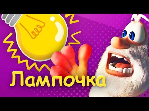 Буба - Лампочка - (17 серия) от KEDOO мультфильмы для детей