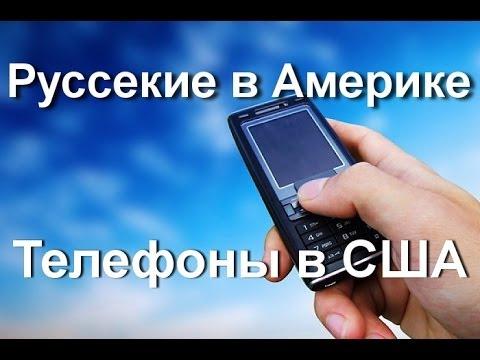 Бесплатный виртуальный номер телефона в сша