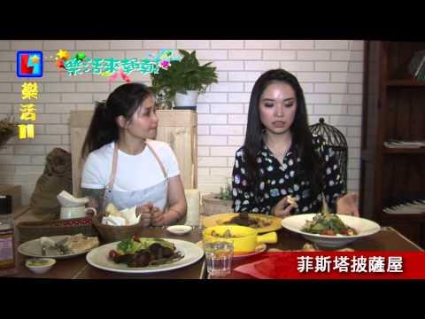 台灣-樂活來報報
