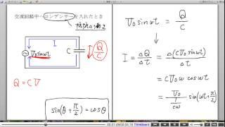 高校物理解説講義:「交流回路」講義14