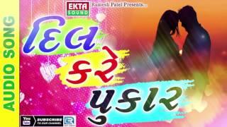 Dil Kare Pokar    Latest Hindi Song 2017    Badal Senghal    Romantic Love Song    FULL AUDIO